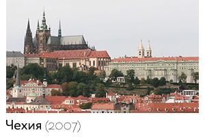 Чехия (2007)