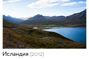 Исландия (2012)