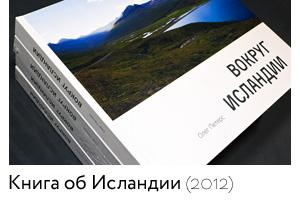 Книга об Исландии (2012)