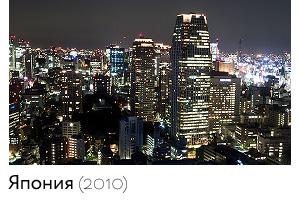 Япония (2010)