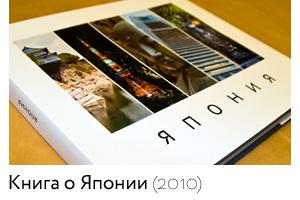 Книга о Японии (2010)