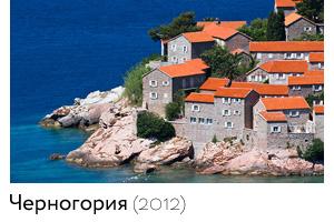 Черногория (2012)