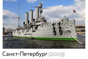 Санкт-Петербург (2009)